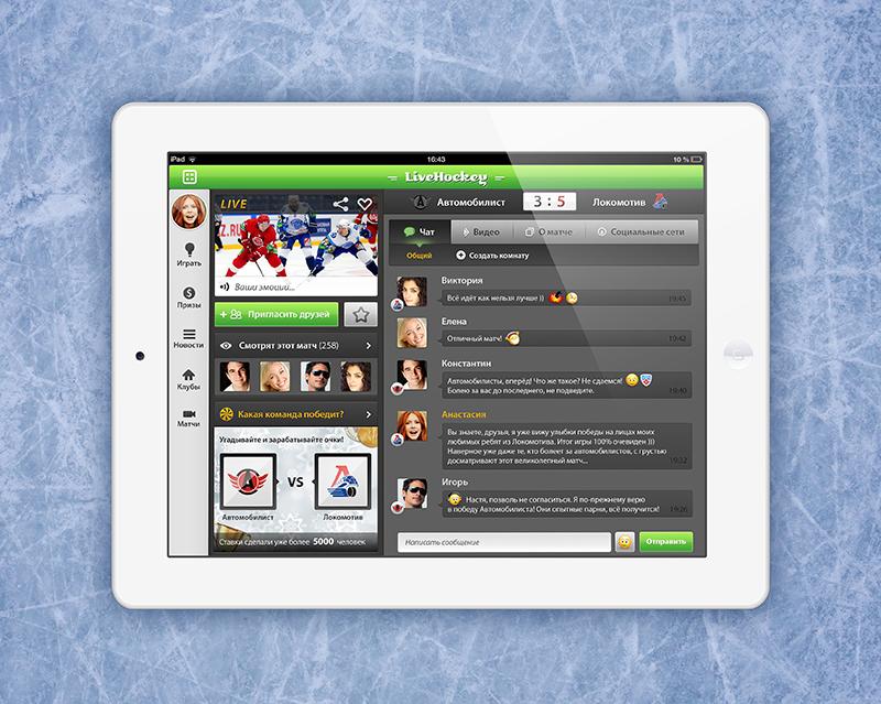 Second Screen-приложение для просмотра хоккейных матчей КХЛ (концепт)