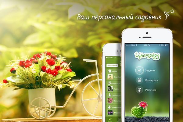 Цветовод для iOS